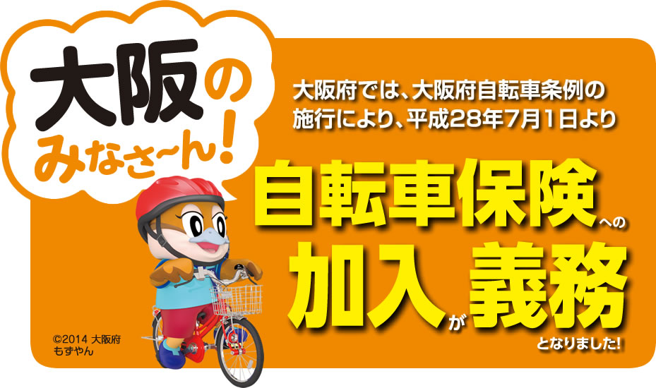 自転車保険への加入が義務化となりました。